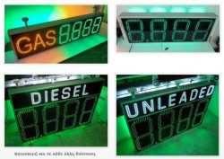 Επιγραφές led βενζινάδικα ψηφία τιμών.